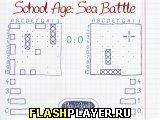 Школьный морской бой