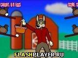 Игра Волк любит яйца онлайн
