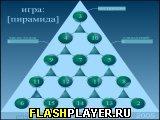 Игра Пирамида онлайн