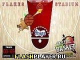 Грубый баскетбол