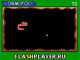 Игра Пища червяка онлайн