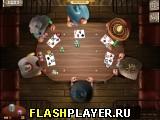 Король покера 2: Привет, незнакомец