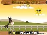 Беги, лошадка, беги 2