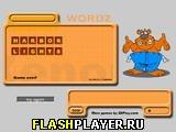 Игра Слова онлайн