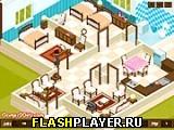 Игра Неаккуратный дом онлайн