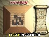 Пиробан