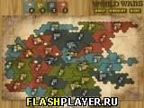 Мировые войны