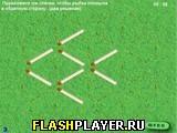 Игрушечный матч