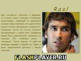 Игра Рауль онлайн