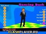 Игра Танцующий Буш онлайн