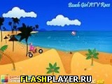 Игра Пляжные девицы: ATV гонки онлайн