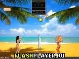 Блондинки против брюнеток – пляжный волейбол