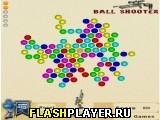 Стреляй шариками