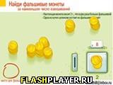 Найди фальшивые монеты