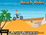 Пляжный гонщик