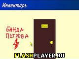 Игра Приключения Гриши 1 онлайн