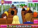Жёлтый автобус: Поцелуй
