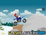Марио и зимний триал