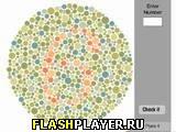 Игра Тест на дальтонизм онлайн
