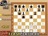 Старые шахматы