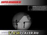 Снайпер-убийца 4