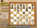 Шахматная история