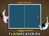Игра Онсен пинг-понг онлайн