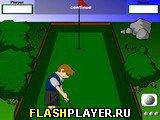 Мини-гольф соревнования