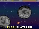 Ответный удар по астероидам