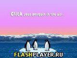 Пингвиний запуск