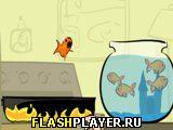 Спаси золотых рыбок!
