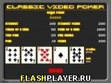 Классический видео покер