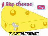 Игра Я люблю сыр онлайн