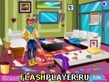 Клод убирает комнату