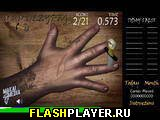 Пальцы против ножа