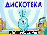 Игра Дискотека онлайн