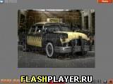 Вооружённое такси