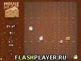 Игра Охотник на мышей онлайн