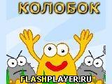 Игра Колобок онлайн