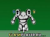 Танец роботов