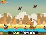 Пираты стреляют