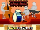 Игра Овца-барабанщик онлайн