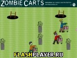 Зомби с тележками