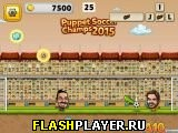 Игра Кукольные чемпионы по футболу 2015 онлайн