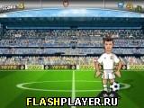 Футбол от Гарета Бейла