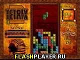 Игра Экзотический Тетрикс онлайн