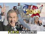 Игра Выборы 2004 онлайн