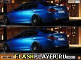 Различия в BMW M5