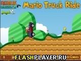 Поездка Марио на грузовичке