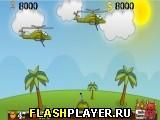 Вторжение вертолётов